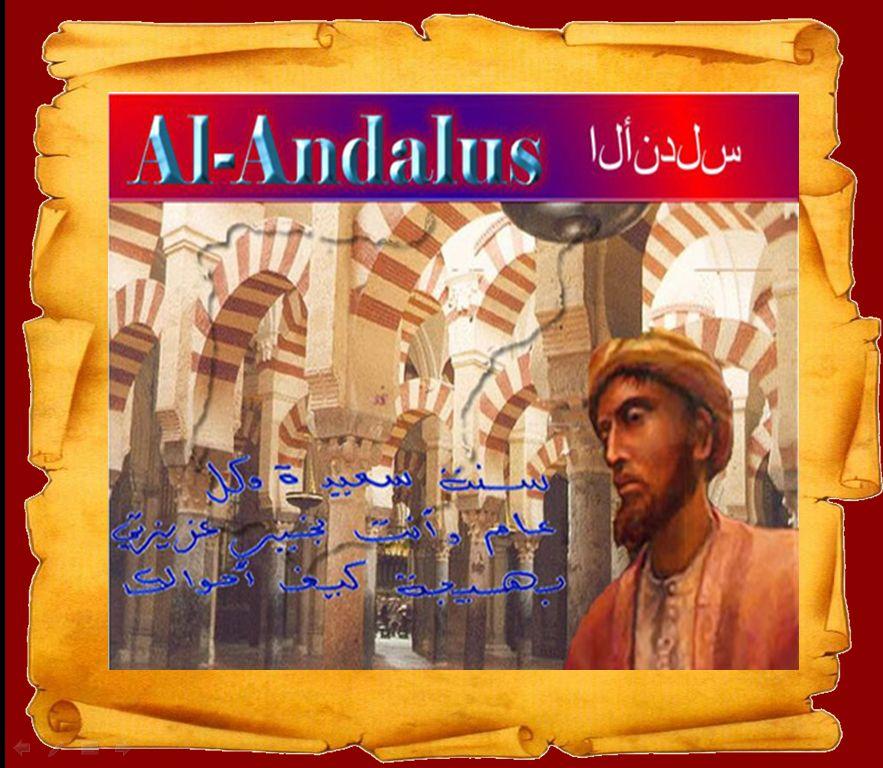 EL AL-ANDALUS